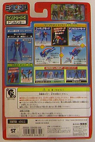 Microman Change Trooper Drill-Joe 006
