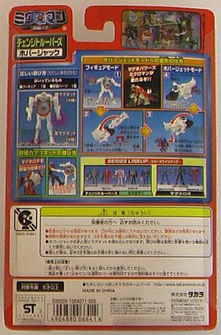 Microman Change Trooper Hover-Jack 008