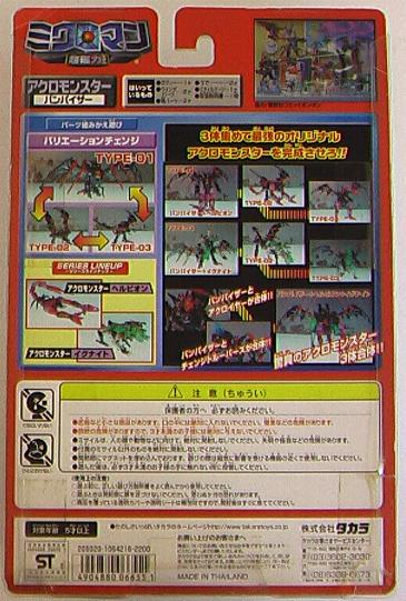 Microman Vampiser 022