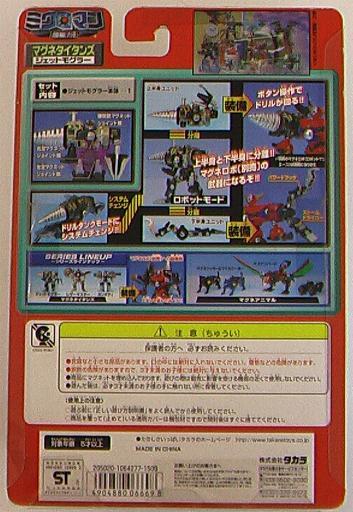 Microman Magne Titan Jet-Mogler 027