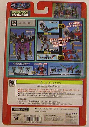 Microman Magne Titan Razor-Master 028