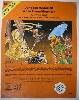 AD&D Dungeon Module S2 White Plume Mountain